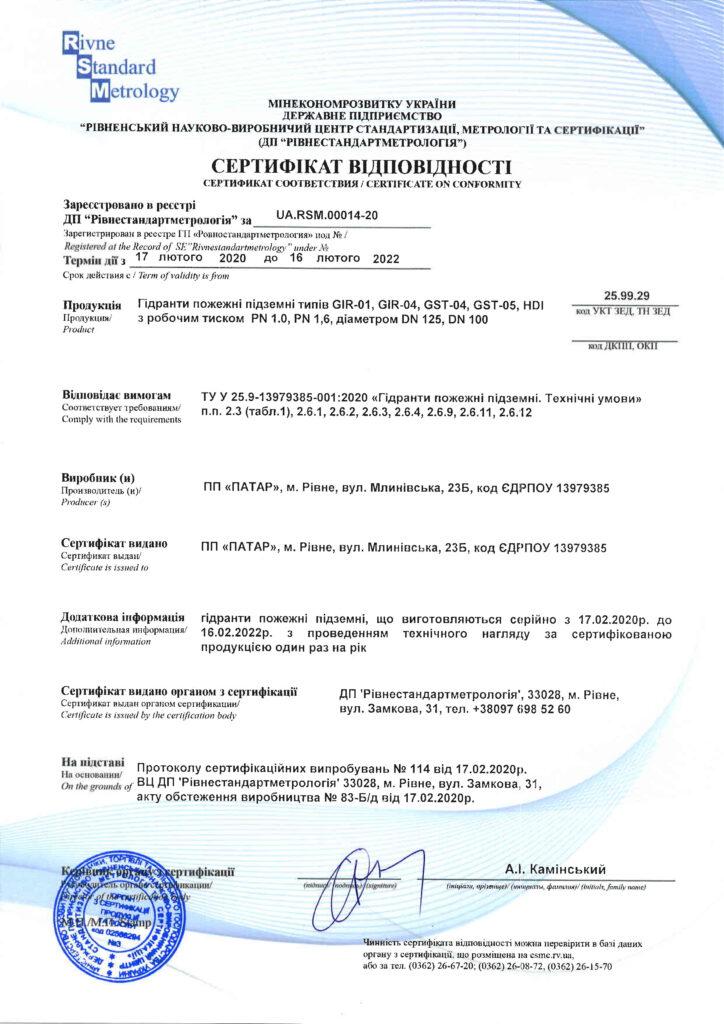 Сертифікат відповідності гідрант по ТУ 2020-2022 (pdf.io)