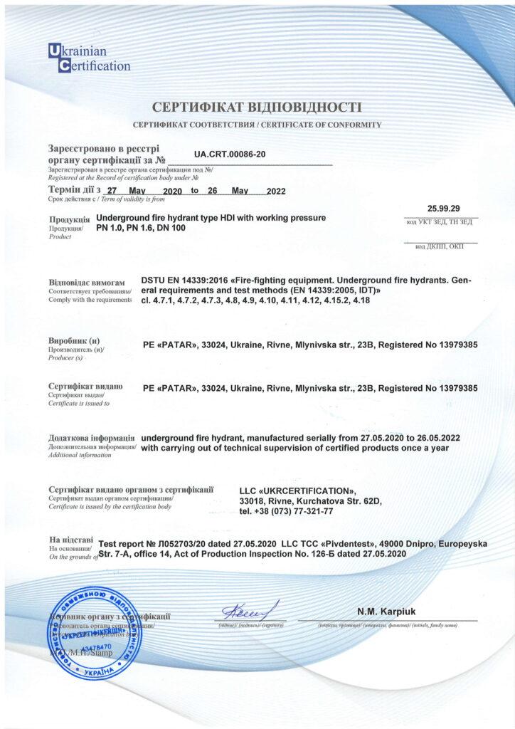 Сертифікат відповідності гідрант EN англ.мова 2020-2022 (pdf.io)