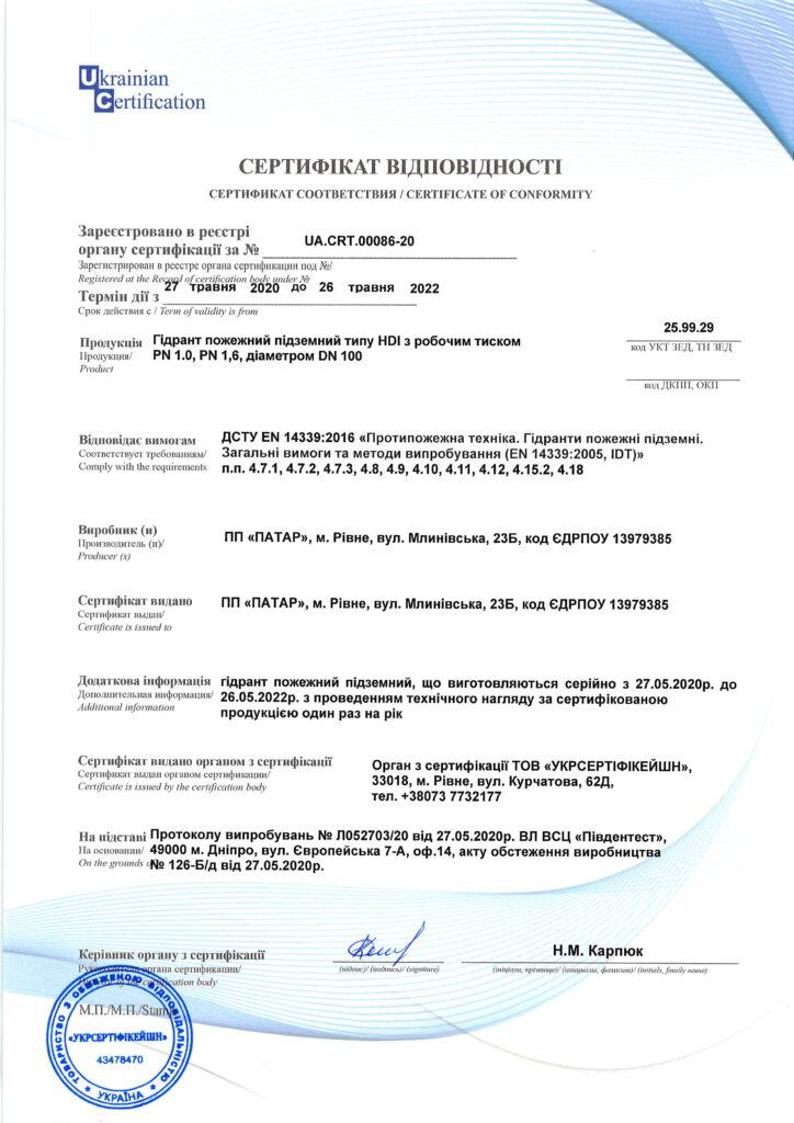 Сертифікат відповідності гідрант EN укр.мова 2020-2022 (pdf.io)(1)