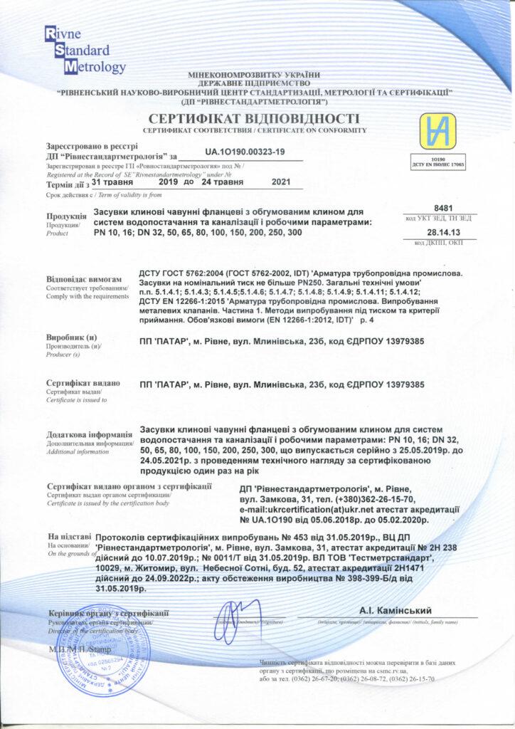 Сертифікат відповідності засувки 2019р.-2021 (pdf.io)