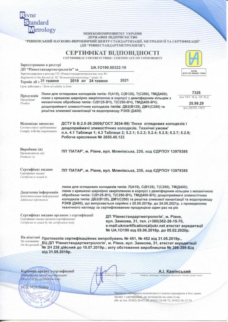 Сертифікат відповідності на люки 2019 р.-2021 (pdf.io)