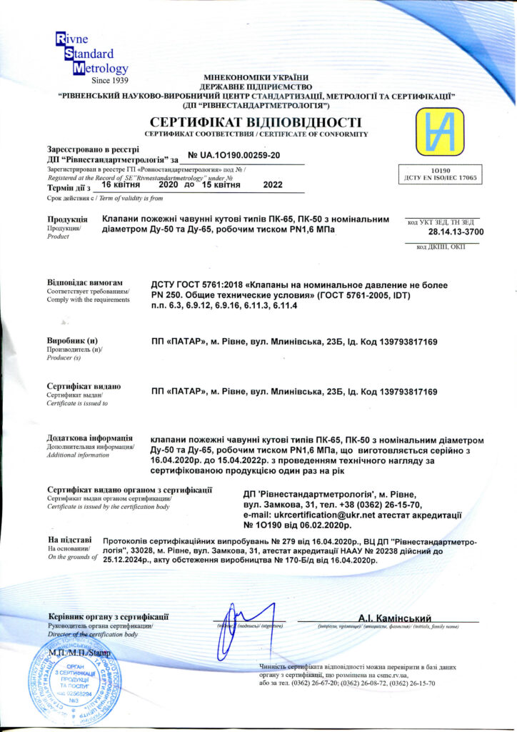 Сертифікат відповідності по кранам 2020-2022 (pdf.io)