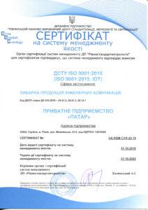 Сертифікат ISO 9001- 2019-2022 (pdf.io)