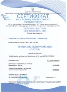 Cертифікат 14001 укр 2020-2023
